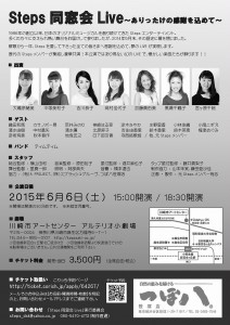 20150606_chirashi_02